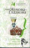 Купить книгу Жукова–Гладкова Мария - Секретная миссия супермодели
