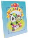 Купить книгу [автор не указан] - Мой детский сад. Альбом на память