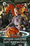 Купить книгу Сэй Алек - Звездное скопление. Курс вторжения