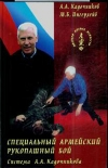 Купить книгу А. А. Кадочников, М. Б. Ингерлейб - Специальный армейский рукопашный бой. Система А. Кадочникова.