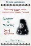 Купить книгу  - Здоровье по Чичагову. Оздоровление организма человека по методу священномученика Серафима (Чичагова)