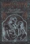 купить книгу Ватсьяяна Млланага. - Кама–Сутра.