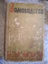 Купить книгу Сост. Демезер А. А. - Домоводство