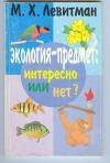Левитман М. Х. - Экология - предмет: интересно или нет?