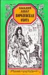 Купить книгу Амадей Ашар - Королевская охота