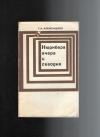 Купить книгу Александров Г. Н. - Нюрнберг вчера и сегодня.