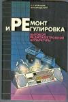 Боровик С. С., Бродский М. А. - Ремонт и регулировка бытовой радиоэлектронной аппаратуры
