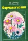 Купить книгу Карпович, В.Н. - Фармакогнозия