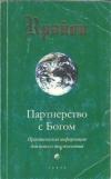 Купить книгу Кэрролл Л. - Крайон. Книга VI. Партнерство с богом. Практическая информация для нового тысячелетия