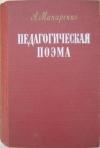 купить книгу А. Макаренко - Педагогическая поэма