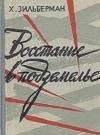 Купить книгу Хайм Зильберман - Восстание в подземелье