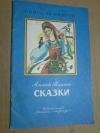 Купить книгу Толстой А. Н. - Сказки