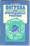 Купить книгу Проскурин Ю. В. - Погреба для приусадебных участков. 2-е издание