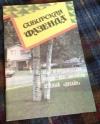 Купить книгу Ушаков, В.П. - Сибирская фазенда