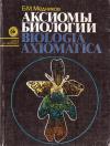 купить книгу Б. М. Медников - Аксиомы биологии