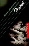 Купить книгу Ирэн Фрэн - Набоб