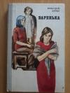 Купить книгу Лобко Н. П. - Варенька
