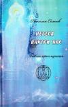Купить книгу Н. И. Сиянов - Небеса внутри нас (Дневник трансмутации)