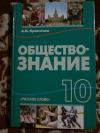Купить книгу Кравченко А. И. - Обществознание: Учебник для 10 класса общеобразовательных учреждений