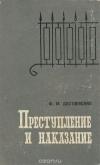 Федор Достоевский - Преступление и наказание