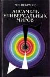 Некрасов М. М. - Ансамбль Универсальных Миров.