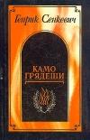 купить книгу Генрик Сенкевич - Камо грядеши