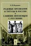 Купить книгу Карнович Е. - Родовые прозвания и титулы в России и слияние иноземцев с русскими