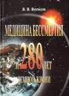 Купить книгу В. В. Волков - Медицина Бессмертия и 280 лет Земной Жизни