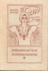 Купить книгу Земляк Василь - Лебединая стая. Зеленые млыны
