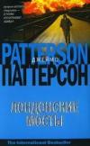 Купить книгу Джеймс Паттерсон - Лондонские мосты