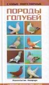 купить книгу Шмидт Х. - Самые популярные породы голубей