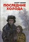 Купить книгу Альберт Лиханов - Последние холода