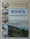 Купить книгу Майорова Н. Скоков Г. - Волга. От Валдая до Каспия