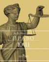 Купить книгу Никитин, А.Ф. - Право. 10-11 классы