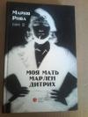 купить книгу Рива Мария - Моя мать Марлен Дитрих. В 2 томах