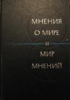 Купить книгу Грушин, Е.А. - Мнения о мире и мир мнений