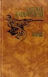 Купить книгу Ефремов И. А. - Лезвие бритвы.