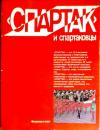 Купить книгу [автор не указан] - Спартак и спартаковцы