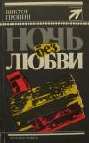 купить книгу Виктор Алексеевич Пронин - Ночь без любви