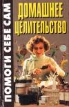 Купить книгу С. М. Мартынов, Т. М. Минеджян - Домашнее целительство