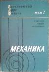 Купить книгу Киттель, Ч. - Том 1. Механика