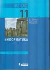 Купить книгу Семакин, И.Г. - Информатика. 11 класс. Базовый уровень. Учебник. ФГОС
