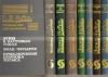 Артур Конан Дойль - Собрание сочинений в восьми томах.