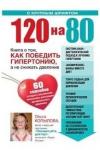 Купить книгу Ольга Сергеевна Копылова - 120 на 80. Книга о том, как победить гипертонию, а не снижать давление
