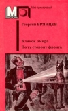 Купить книгу Брянцев, Г.М. - Клинок эмира. По ту сторону фронта