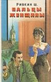 Купить книгу Ривкин, Ш - Пальцы женщины