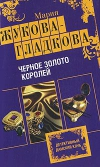 купить книгу Жукова–Гладкова Мария - Черное золото королей