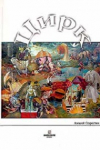 Купить книгу Алексей Старостин - Цирк