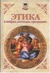 купить книгу И. Анисимова - Этика в мифах, легендах, преданиях