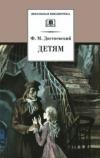 Купить книгу Достоевский Федор Михайлович - Детям.